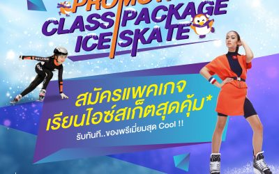 Sign up for a valuable ice skating lesson package.