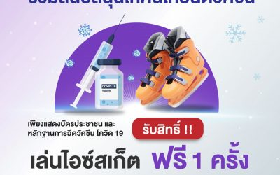 Sub Zero helps support Thai people to vaccinate, starting 8 Oct. – 30 Nov. 21